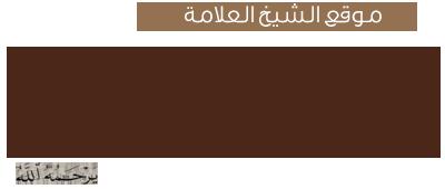 الموقع الرسمي لفضيلة الشيخ العلامة أحمد بن يحيى النجمي